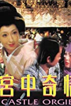Image of Irogoyomi ooku hiwa