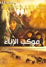 Mawkib Al-Ebaa'