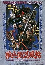 Ninja Scroll(1993)