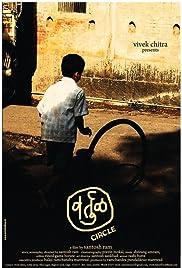 Vartul (Circle) Poster