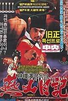 Image of Diary of King Yonsan