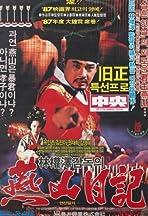Diary of King Yonsan