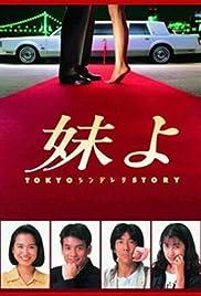 Fukaku kizu tsuite mo Poster