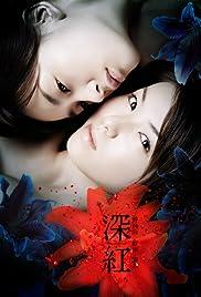 Shinku(2005) Poster - Movie Forum, Cast, Reviews