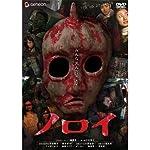 Noroi The Curse(2005)