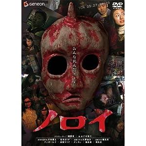 Noroi: The Curse poster