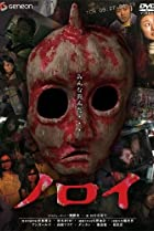 Noroi (2005) Poster