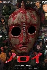 Noroi(2005) Poster - Movie Forum, Cast, Reviews