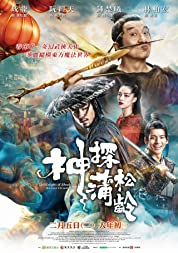 The Knight of Shadows: Between Yin and Yang poster