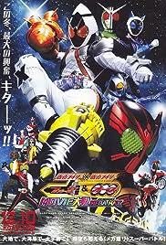 Kamen Rider x Kamen Rider Fourze & OOO Movie Taisen Mega Max Poster