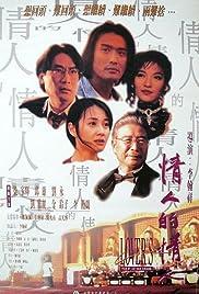 Qing ren de qing ren Poster