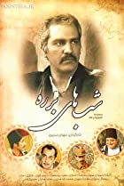 Image of Shabhaye Barareh