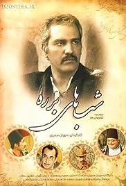Shabhaye Barareh Poster - TV Show Forum, Cast, Reviews