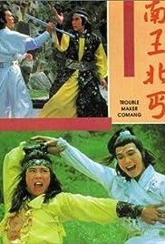 Nan wang bei gai Poster