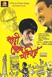 Bari Theke Paliye (1958) Poster - Movie Forum, Cast, Reviews