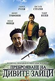 Prebroyavane na divite zaytzi (1973) Poster - Movie Forum, Cast, Reviews