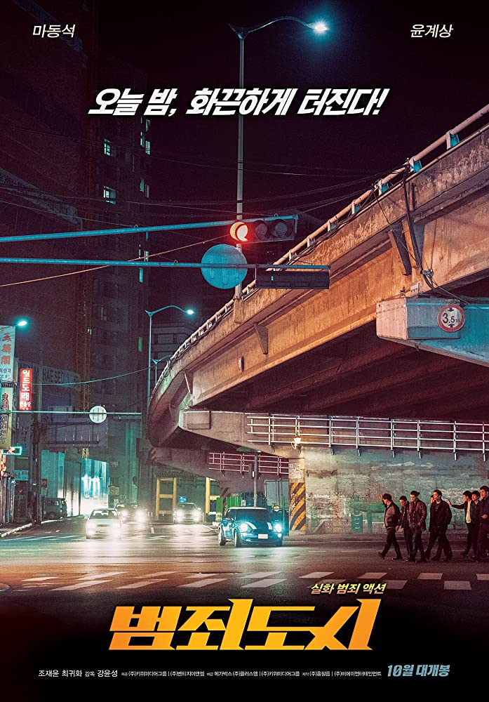 The Outlaws فيلم الكوري الخارجون عن القانون مترجم