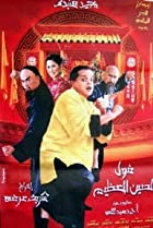 Image of Fool el seen el azeem