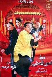 Fool el seen el azeem(2004) Poster - Movie Forum, Cast, Reviews
