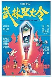 Wu lin sheng huo jin(1983) Poster - Movie Forum, Cast, Reviews