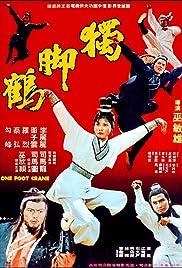 Du jiao he Poster