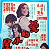 Ai de xiao wu (1974)