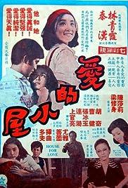 Ai de xiao wu Poster