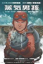 Suchîmubôi (2004) Poster