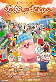 McDull·The Pork of Music Poster