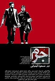 Jorm Poster