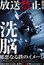 Hôsô kinshi the movie: sennô jaakunaru tetsu no image