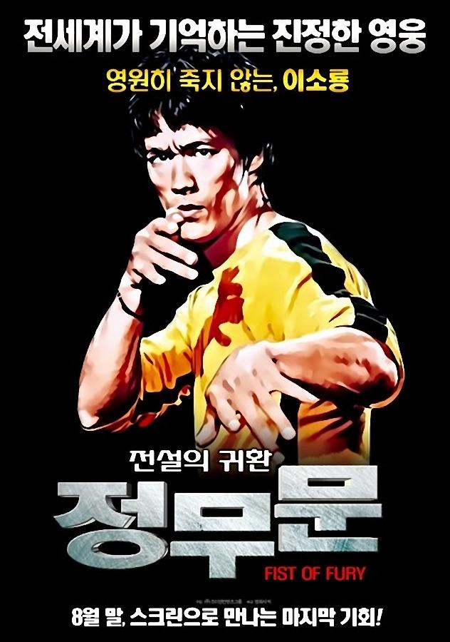 Nonton Movie The Big Boss (1971) Film Streaming Subtitle ...