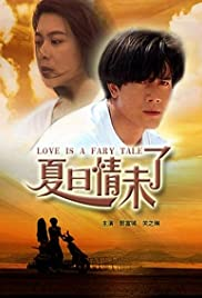 Jia ri qing wei le Poster