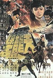 Tian long bao Poster