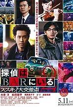 Tantei wa bar ni iru 2: Susukino daikousaten
