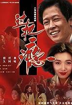 Guo ba yin