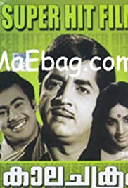 Kaalachakram Poster