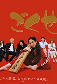 Gokusen Poster - TV Show Forum, Cast, Reviews