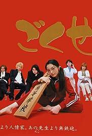 Nekketsu sensei Ô abare!! Poster