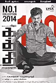 Kaththi (Hindi)