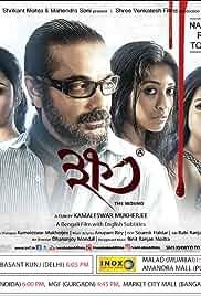 Khawto Bengali Full Movie Watch Online