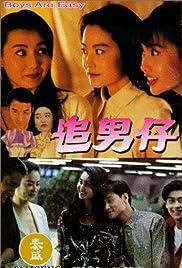 Zhui nan zi Poster