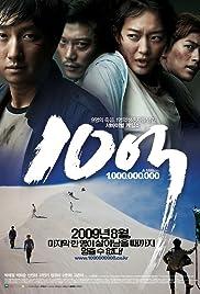 10-eok(2009) Poster - Movie Forum, Cast, Reviews