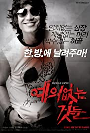 Yeui-eomneun geotdeul Poster