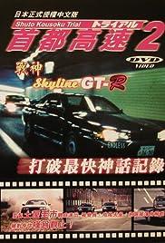 Shuto Kôsoku toraiaru 2 Poster