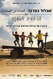 Shablul Bamidbar Poster