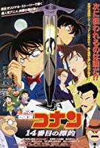 Primary image for Detective Conan: The Fourteenth Target