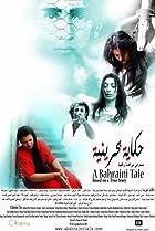Image of A Bahraini Tale