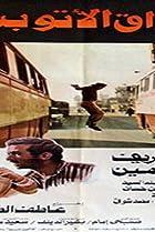 Image of Sawak al-utubis