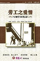 Image of Zhi guo yuan